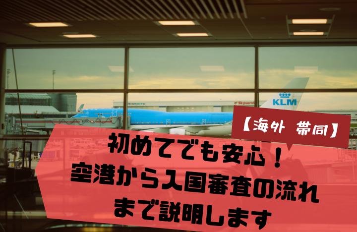 海外 帯同】初めてでも安心!空港から入国審査の流れまで説明します ...