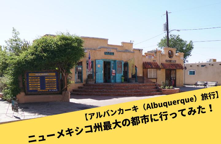 【アルバンカーキ(Albuquerque)旅行】 ニューメキシコ州最大の都市に行ってみた!