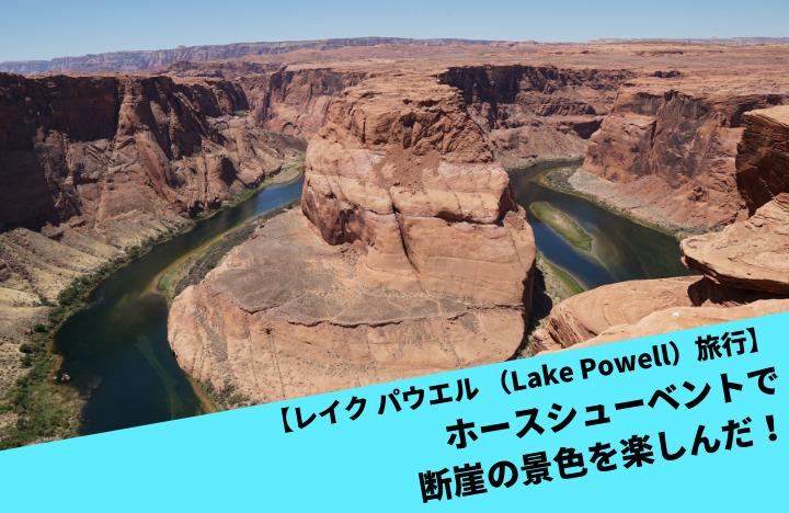 【レイク パウエル (Lake Powell)旅行】ホースシューベントで断崖の景色を楽しんだ!
