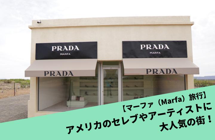 【マーファ(Marfa)旅行】アメリカのセレブやアーティストに大人気の街!