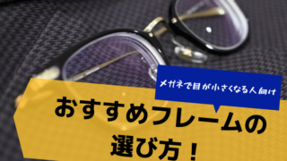 【メガネで目が小さくなる人向け】おすすめフレームの選び方!アイキャッチ