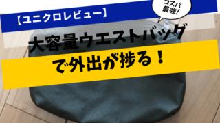【ユニクロレビュー】大容量ウエストバッグで外出が捗る!【コスパ最強】アイキャッチ