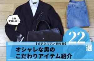 【ビジネスマン 持ち物】オシャレな男のこだわりアイテム紹介【22選】