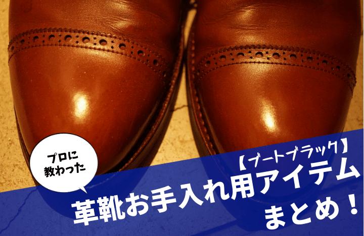 革靴記事 アイキャッチ