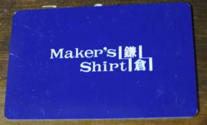 鎌倉シャツ 会員証
