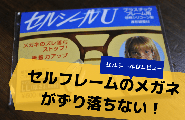 【セルシールU レビュー】セルフレームのメガネがずり落ちない!アイキャッチ