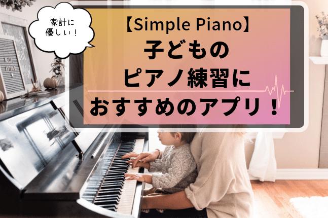 【Simple Piano】子どものピアノ練習におすすめのアプリ!の記事アイキャッチ