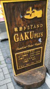 GAKUPLUS 看板