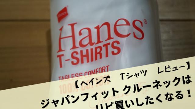 【ヘインズ Tシャツ レビュー】ジャパンフィット クルーネックはリピ買いしたくなる!