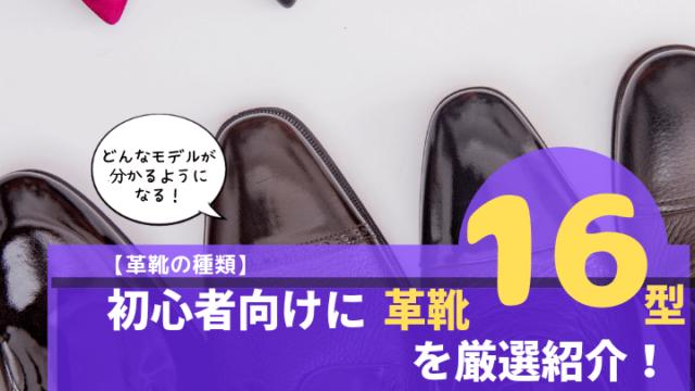 【革靴の種類】初心者向けに革靴16型を厳選紹介!の記事アイキャッチ