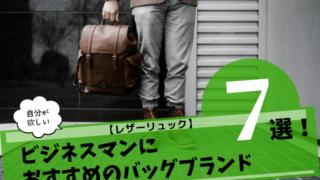 【レザーリュック】ビジネスマンにおすすめのバッグブランド7選!のアイキャッチ