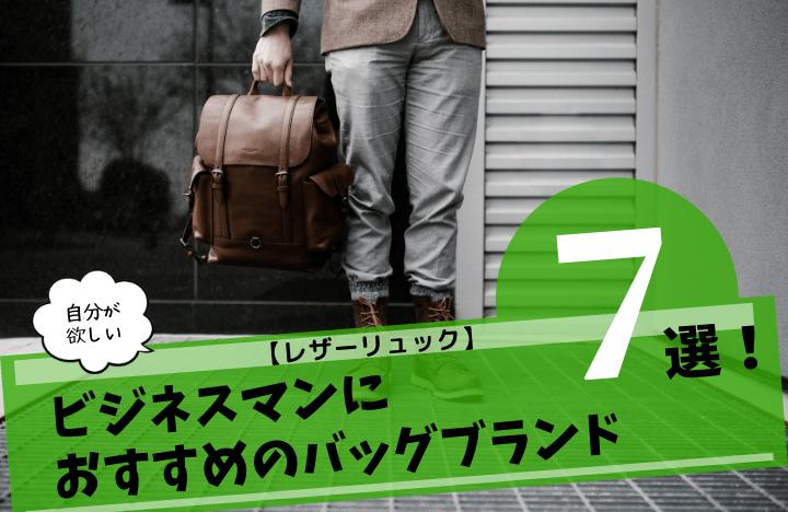 【レザーリュック】ビジネスマンにおすすめのバッグブランド7選!