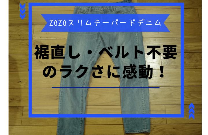 【ZOZOスリムテーパードデニム】裾直し・ベルト不要のラクさに感動!のアイキャッチ