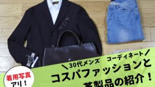 30代メンズ ファッションコーディネートの記事アイキャッチ