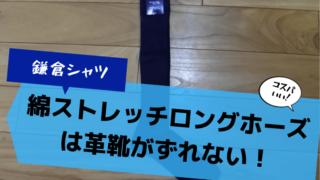 【鎌倉シャツ】綿ストレッチロングホーズは革靴がずれない!【コスパいい】の記事アイキャッチ