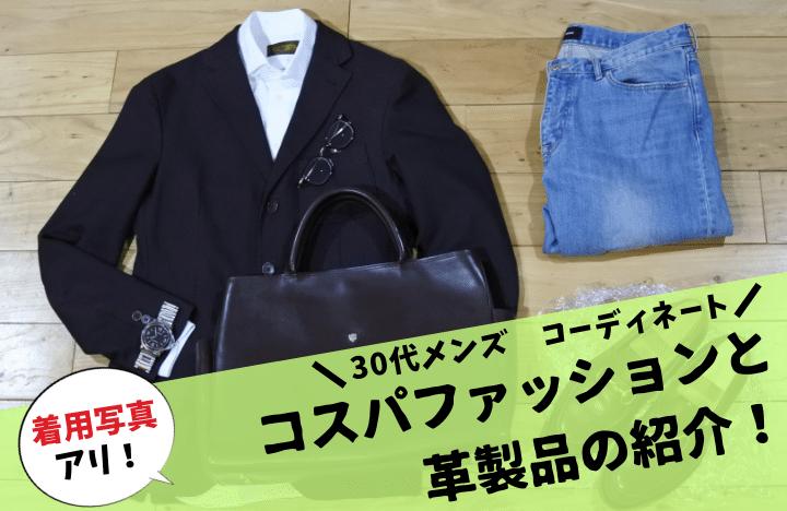 【30代メンズ コーディネート】コスパファッションと革製品の紹介!【写真有】