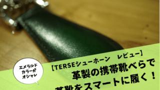 【TERSEシューホーン レビュー】革製の携帯靴べらで革靴をスマートに履く!の記事アイキャッチ