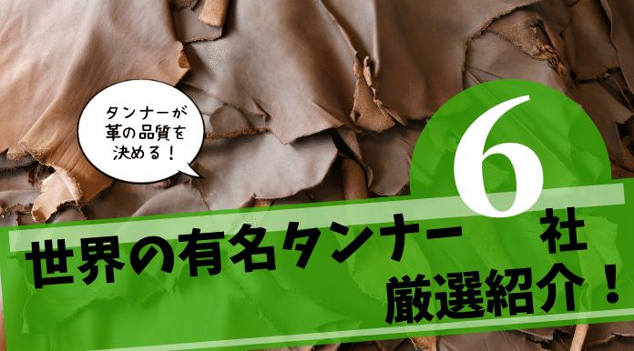 世界の有名タンナー6社を厳選紹介!【タンナーが革の品質を決める】の記事アイキャッチ