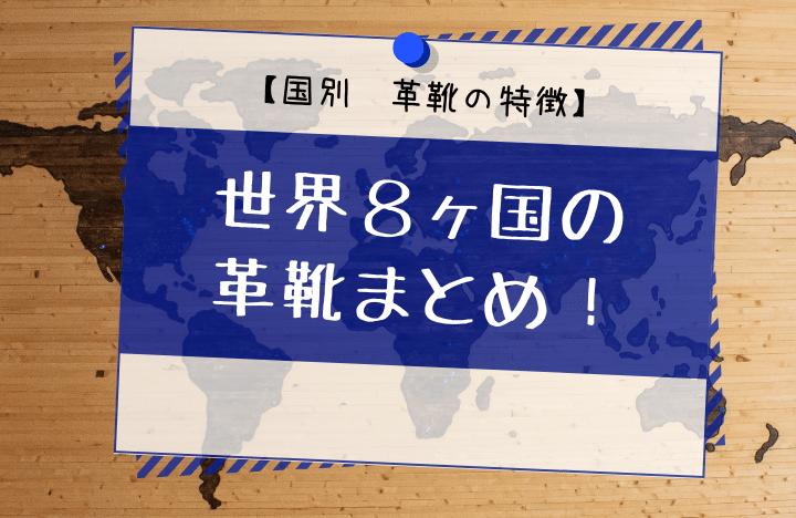 【国別 革靴の特徴】世界8ヶ国の革靴まとめ! の記事アイキャッチ