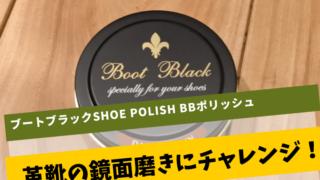 ブートブラックSHOE POLISH BBポリッシュの記事アイキャッチ