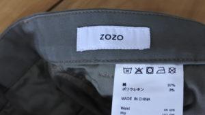 ZOZOのスリムチノパンツ