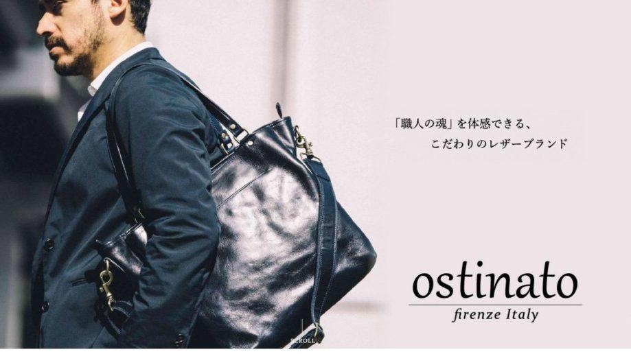 オスティナート 公式サイト TOPページ