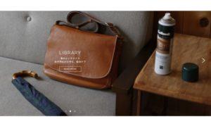 土屋鞄製造所 公式サイト トップページ