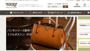 鞄のHERZヘルツ公式通販のTOPページ