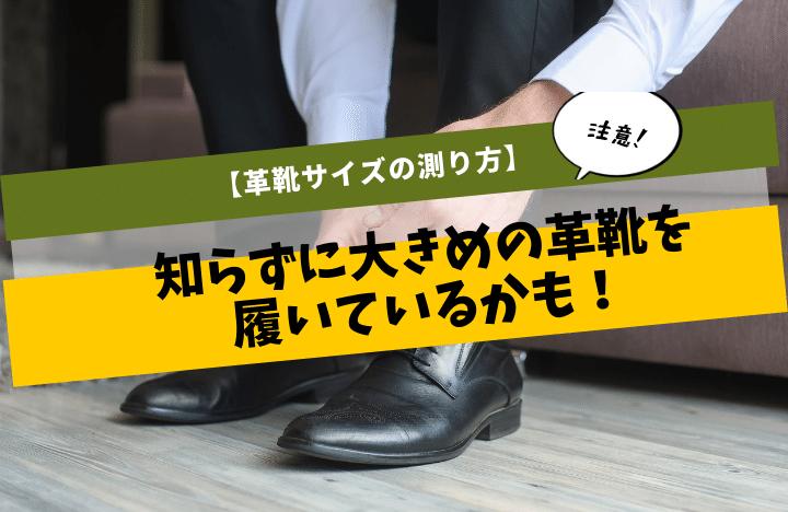 【革靴サイズの測り方】知らずに大きめの革靴を履いているかも!【注意】のアイキャッチ
