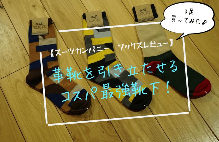 【スーツカンパニー ソックスレビュー】革靴を引き立たせるコスパ最強靴下!のアイキャッチ