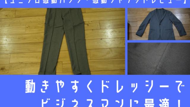 【ユニクロ感動パンツ・感動ジャケット