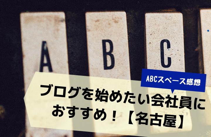 【ABCスペース感想】ブログを始めたい会社員におすすめ!【名古屋】アイキャッチ