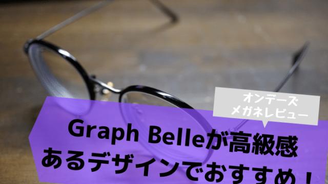 【オンデーズ メガネレビュー】Graph Belleは高級感あるデザインでおすすめ!