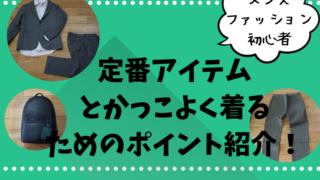 【メンズファッション 初心者】定番アイテムとかっこよく着るためのポイント紹介!