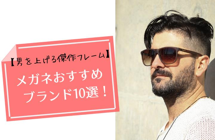 メガネ おすすめブランド10選!【男を上げる傑作フレーム】