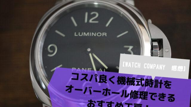 【WATCH COMPANY 感想】コスパ良く機械式時計をオーバーホール修理できるおすすめ工房!