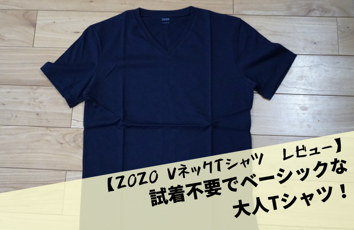 【ZOZO VネックTシャツ レビュー】試着不要でベーシックな大人Tシャツ!