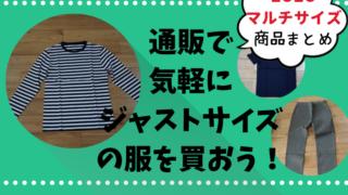 【ZOZOマルチサイズ商品まとめ】通販で気軽にジャストサイズの服を買おう!