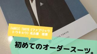 【FABRIC TOKYO(ファブリックトウキョウ)名古屋 感想】初めてのオーダースーツ。