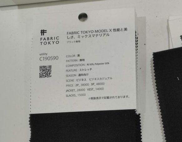 FABRIC TOKYO(ファブリックトウキョウ)採寸