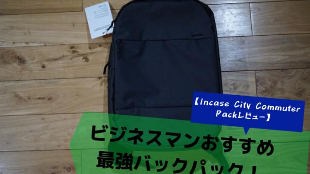 【Incase City Commuter Packレビュー】ビジネスマンおすすめの最強バックパック