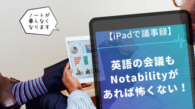 【iPadで議事録】英語の会議もNotabilityがあれば怖くない!