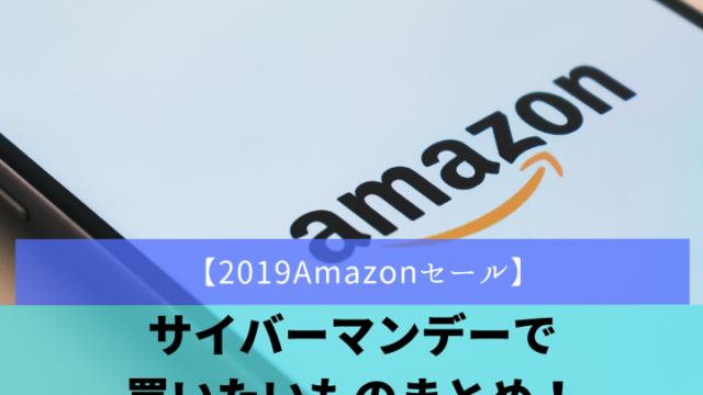 【2019Amazonセール】サイバーマンデーで買いたいものまとめ!