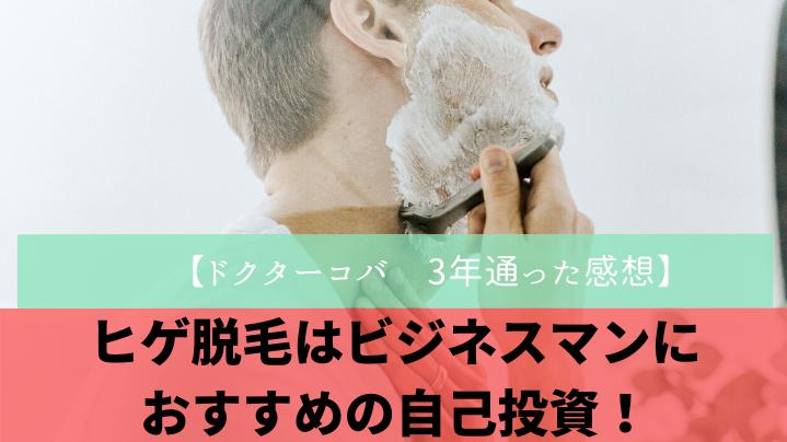 【ドクターコバ 3年通った感想】ヒゲ脱毛はビジネスマンにおすすめの自己投資!【時短・美肌】