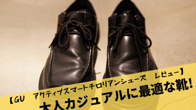 【GU アクティブスマートチロリアンシューズ レビュー】大人カジュアルに最適な靴!