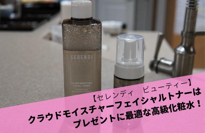 【セレンディ ビューティー】クラウドモイスチャーフェイシャルトナーはプレゼントに最適な高級化粧水!