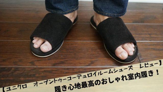【ユニクロ オープントゥーコーデュロイルームシューズ レビュー】履き心地最高のおしゃれ室内履き!
