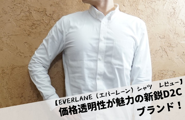 【EVERLANE(エバーレーン)シャツ レビュー】価格透明性が魅力の新鋭D2Cブランド!