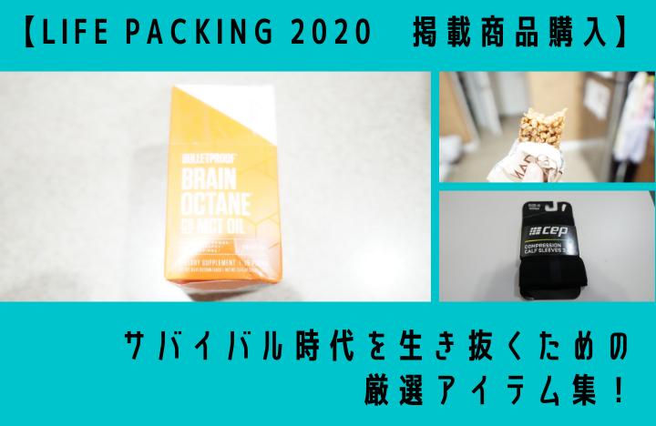 【LIFE PACKING 2020 掲載商品購入】サバイバル時代を生き抜くための厳選アイテム集!