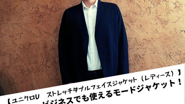 【ユニクロU ストレッチダブルフェイスジャケット(レディース)】ビジネスでも使えるモードジャケット!